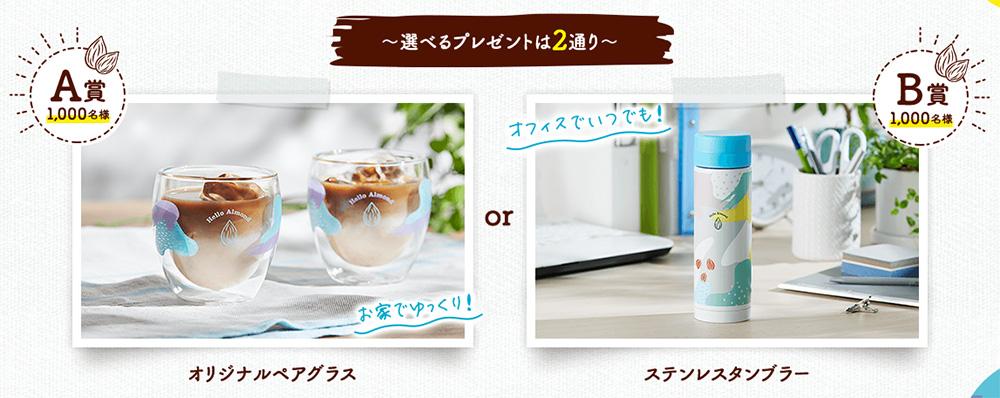 アーモンド効果 コーヒー懸賞キャンペーン2020夏 プレゼント懸賞品