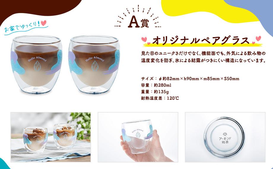 アーモンド効果 コーヒー懸賞キャンペーン2020夏 プレゼント懸賞品 A賞ペアグラス