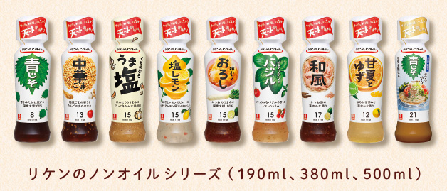 リケンのノンオイル 関ジャニ村上 懸賞キャンペーン 対象商品