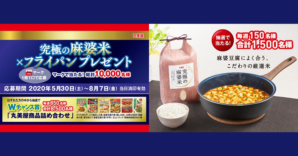 丸美屋 麻婆豆腐 懸賞キャンペーン2020夏
