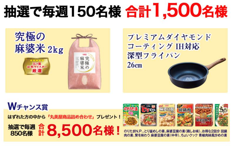 丸美屋 麻婆豆腐 懸賞キャンペーン2020夏 プレゼント懸賞品