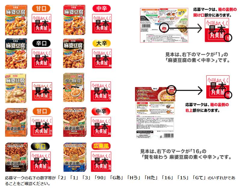 丸美屋 麻婆豆腐 懸賞キャンペーン2020夏 対象商品