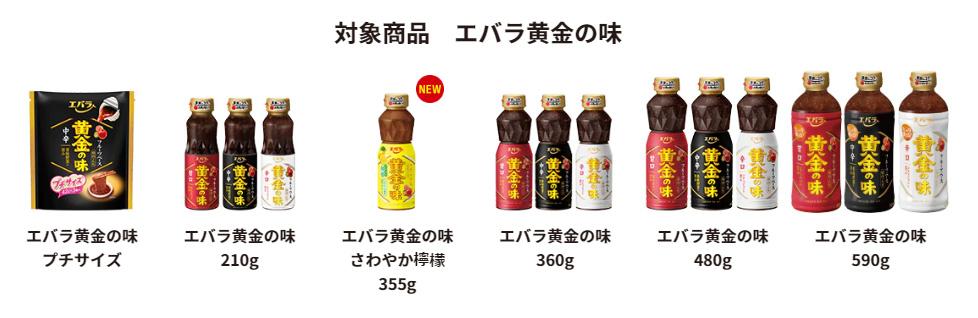 エバラ黄金の味 懸賞キャンペーン2020夏 対象商品