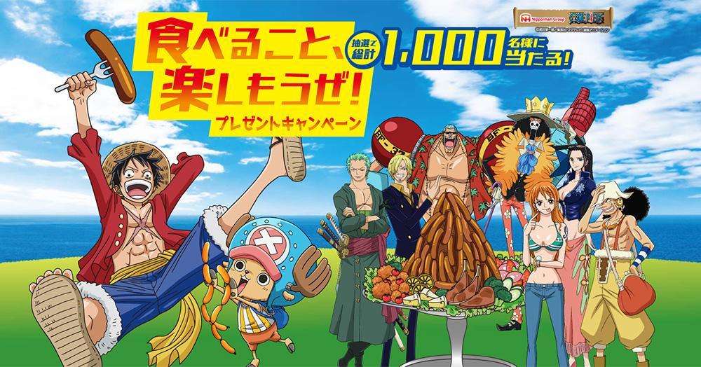 日本ハム ワンピース懸賞キャンペーン2020夏