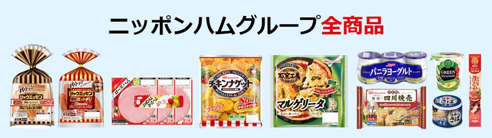 日本ハム ワンピース懸賞キャンペーン2020夏 対象商品