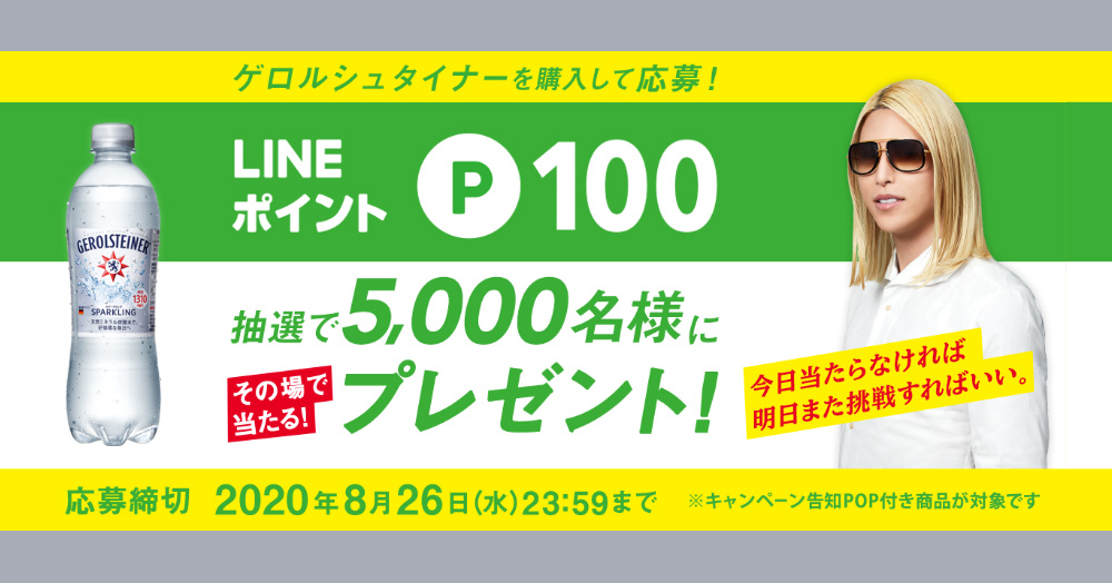 ゲロルシュタイナー 懸賞キャンペーン2020夏