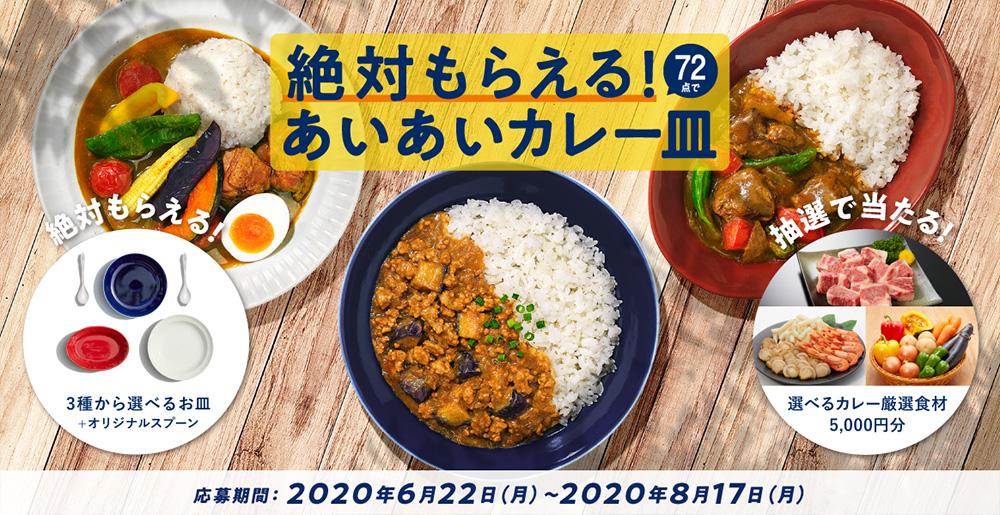 金麦 ハウス食品 絶対もらえるキャンペーン2020夏