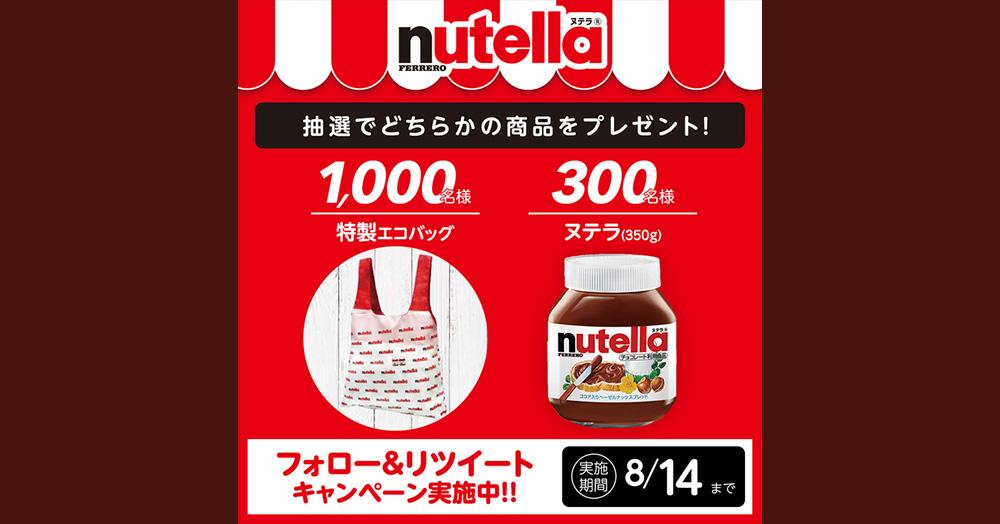 ヌテラ nutella 無料懸賞キャンペーン2020