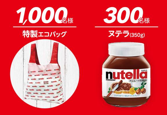 ヌテラ nutella 無料懸賞キャンペーン2020 プレゼント懸賞品