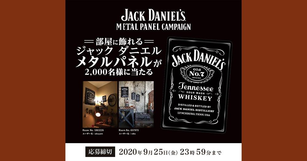 ジャックダニエル 無料懸賞キャンペーン2020夏