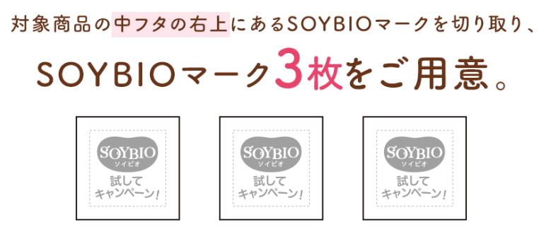 ソイビオ ハローキティ懸賞キャンペーン2020夏 応募マーク SOYBIOマーク