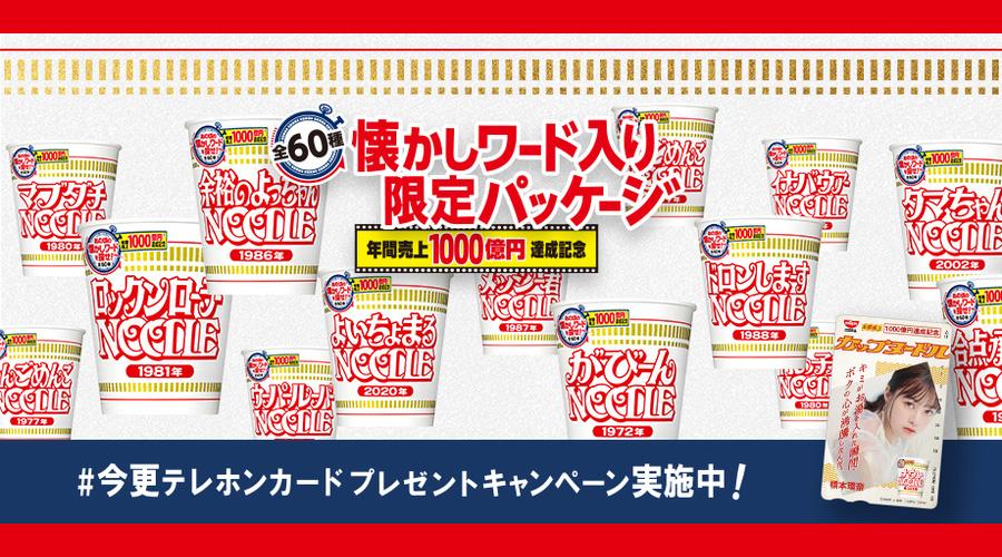 カップヌードル 橋本環奈 無料懸賞キャンペーン2020