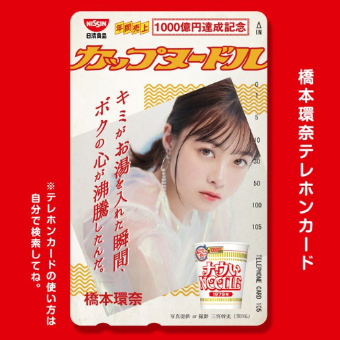 カップヌードル 橋本環奈 無料懸賞キャンペーン2020 プレゼント懸賞品