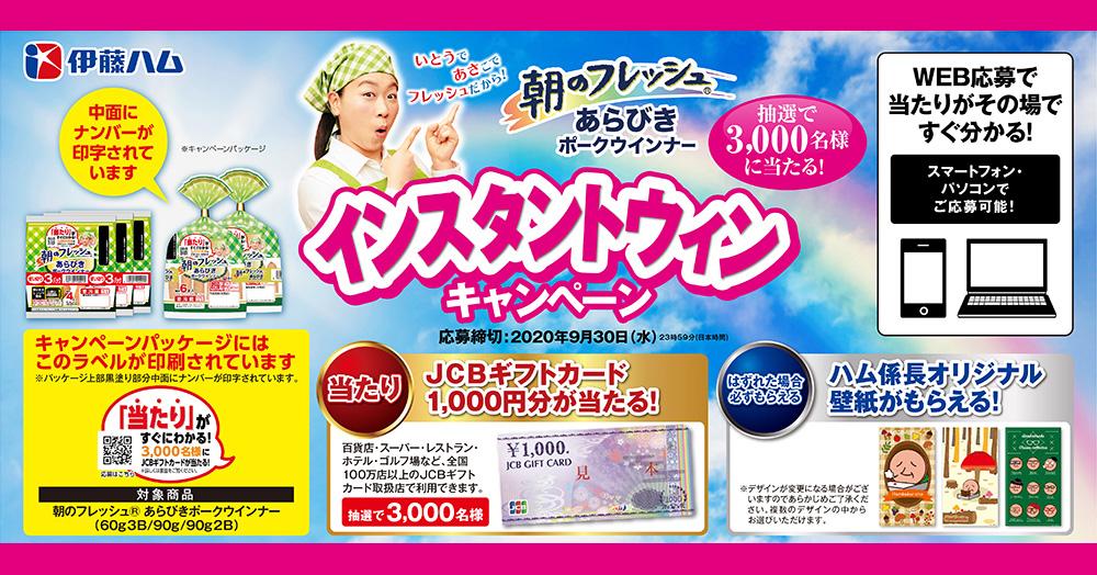 朝のフレッシュ JCBギフト懸賞キャンペーン2020夏