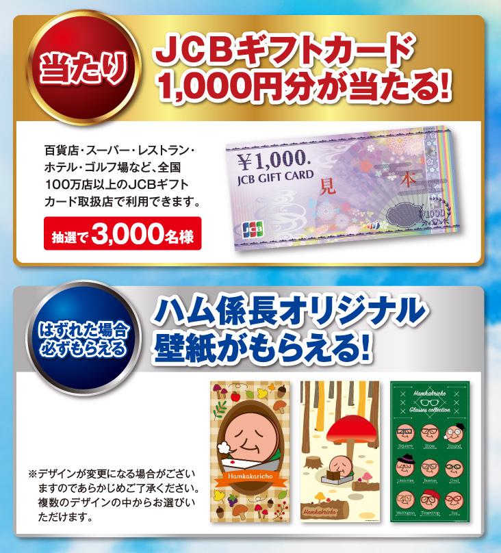 朝のフレッシュ JCBギフト懸賞キャンペーン2020夏 プレゼント懸賞品