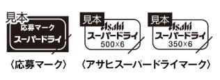 スーパードライ 限定絶対もらえるキャンペーン2020夏