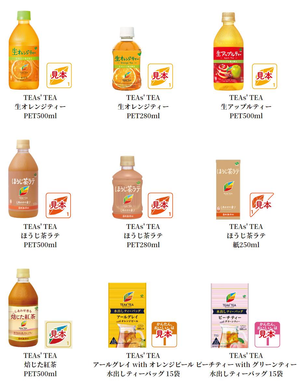 伊藤園 ティーズティー 生オレンジ 懸賞キャンペーン2020夏 対象商品