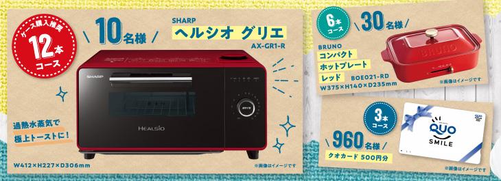 UCCコーヒー 紅茶 懸賞キャンペーン2020夏 プレゼント懸賞品