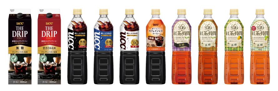 UCCコーヒー 紅茶 懸賞キャンペーン2020夏 対象商品
