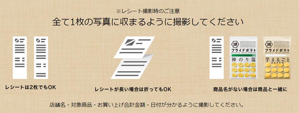 湖池屋プライドポテト LINE懸賞キャンペーン2020 レシート撮影注意事項