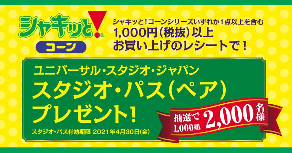 シャキッとコーン USJ懸賞キャンペーン2020