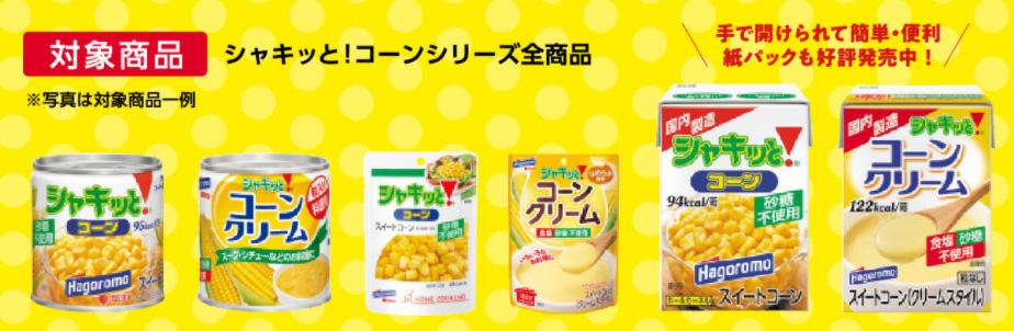 シャキッとコーン USJ懸賞キャンペーン2020 対象商品