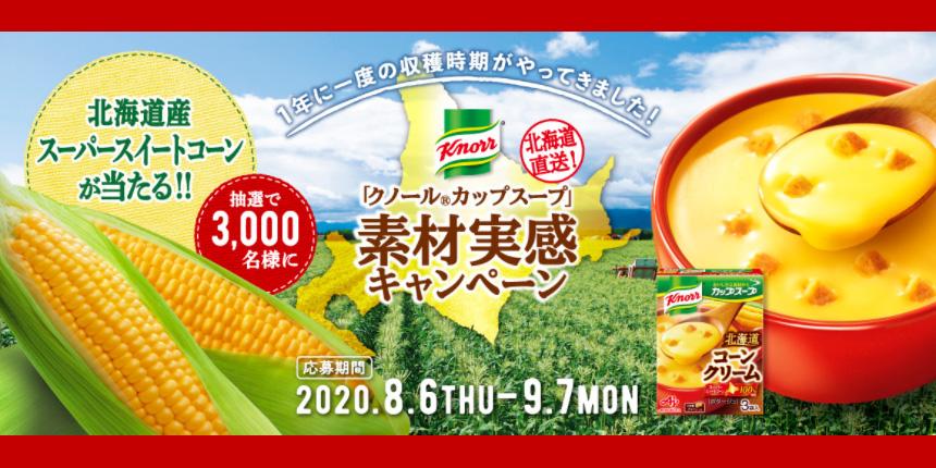 クノールカップスープ 懸賞キャンペーン2020夏