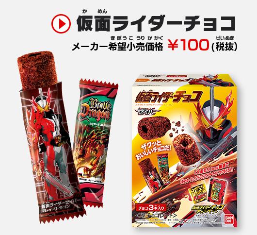 仮面ライダーセイバーチョコ 懸賞キャンペーン2020 対象商品