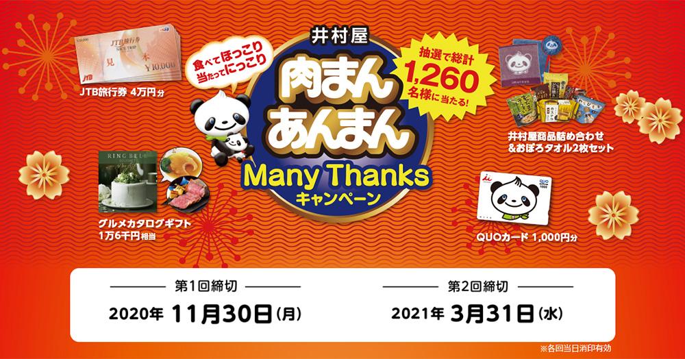 井村屋 肉まん あんまん懸賞キャンペーン2020~21