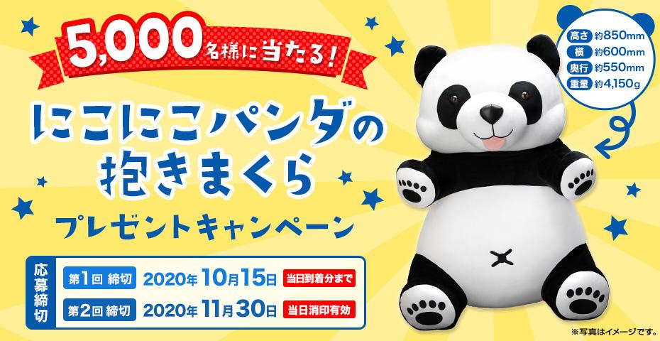 永谷園 にこにこパンダ抱き枕 懸賞キャンペーン2020