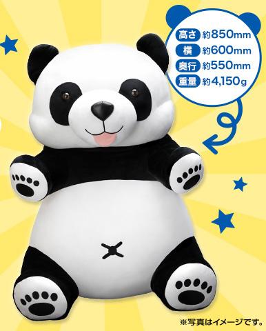 永谷園 にこにこパンダ抱き枕 懸賞キャンペーン2020 プレゼント懸賞品