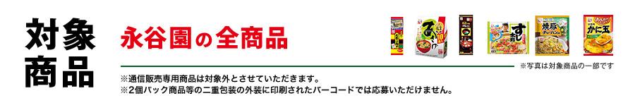 永谷園 にこにこパンダ抱き枕 懸賞キャンペーン2020 対象商品