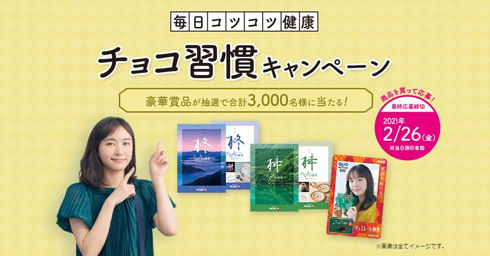 明治チョコレート効果 懸賞キャンペーン2020~2021