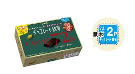 明治チョコレート効果 懸賞キャンペーン2020~2021 応募マーク