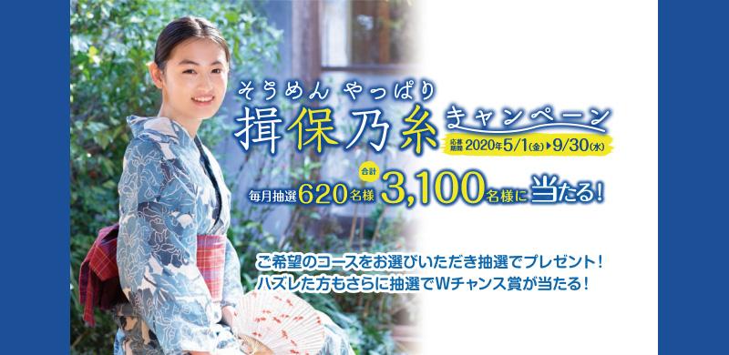 揖保乃糸 懸賞キャンペーン2020夏