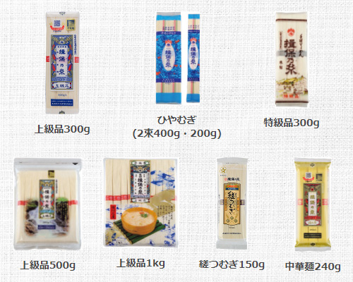 揖保乃糸 懸賞キャンペーン2020夏 対象商品