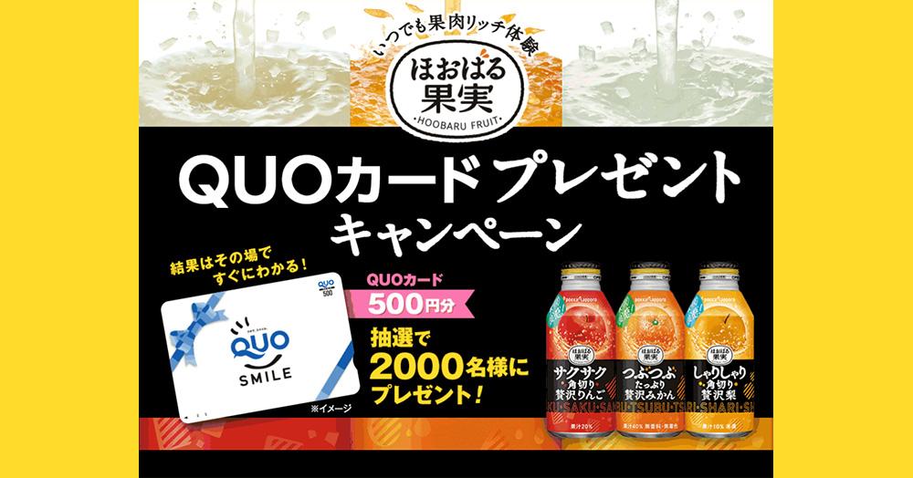 ほおばる果実 QUOカード懸賞キャンペーン2020