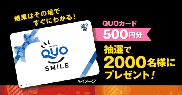 ほおばる果実 QUOカード懸賞キャンペーン2020 プレゼント懸賞品
