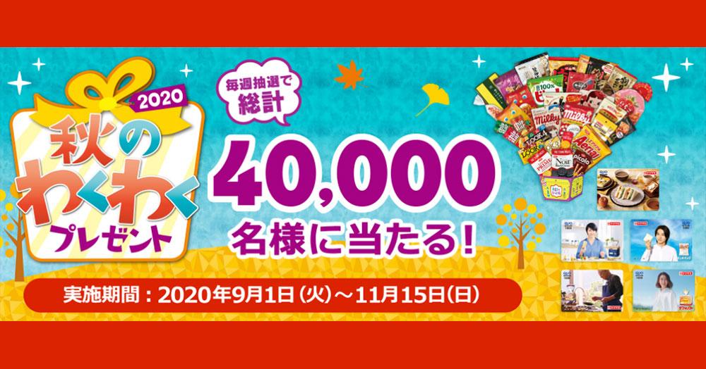 ヤマザキ秋のパン祭り 懸賞キャンペーン2020秋