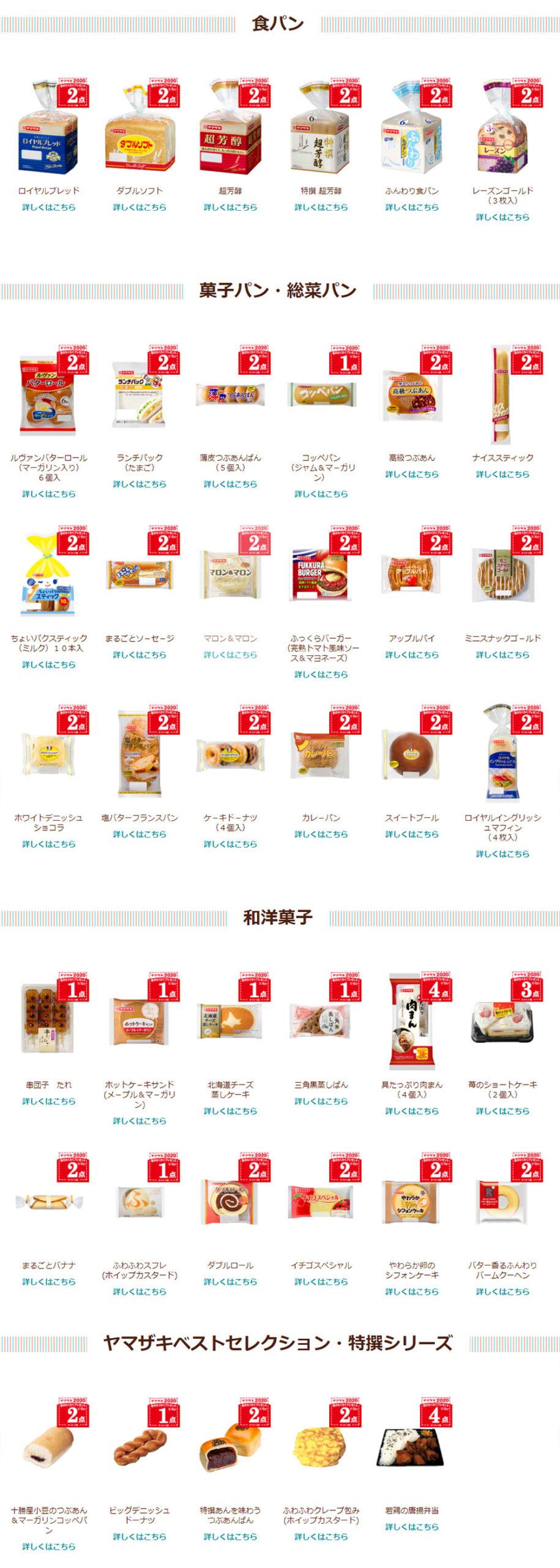 ヤマザキ秋のパン祭り 懸賞キャンペーン2020秋 対象商品