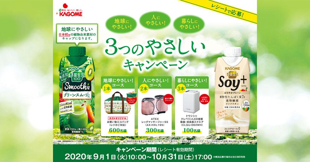 カゴメ 野菜生活100 懸賞キャンペーン2020秋