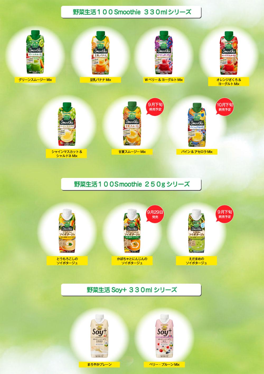 カゴメ 野菜生活100 懸賞キャンペーン2020秋 対象商品