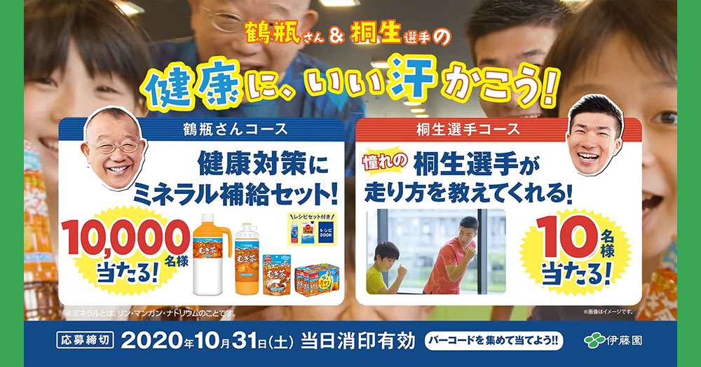 健康ミネラルむぎ茶 懸賞キャンペーン2020秋