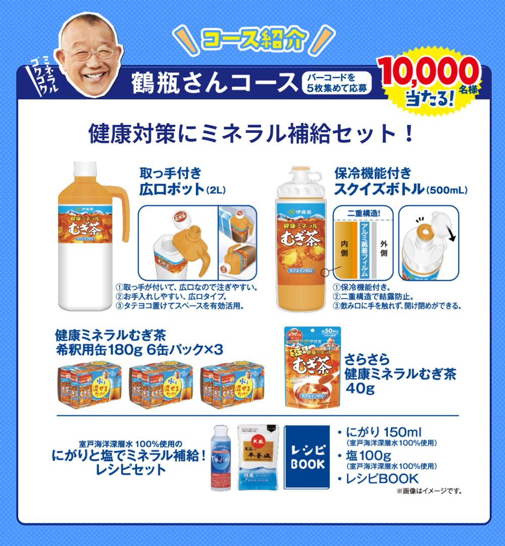 キャンペーン 2020 伊藤園