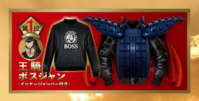 ボス BOSS x キングダム懸賞キャンペーン2020 プレゼント懸賞品