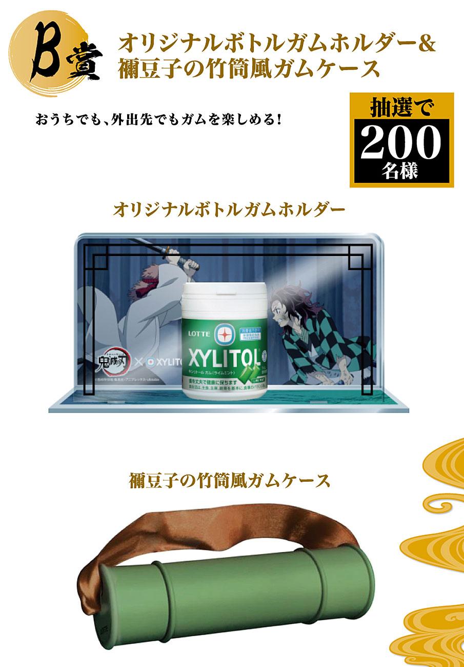 ロッテガム 鬼滅の刃 懸賞キャンペーン2020 プレゼント懸賞品 B賞
