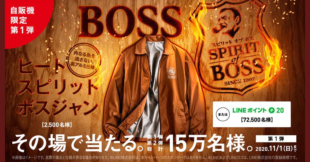 ボス BOSS 自販機限定ボスジャン懸賞キャンペーン