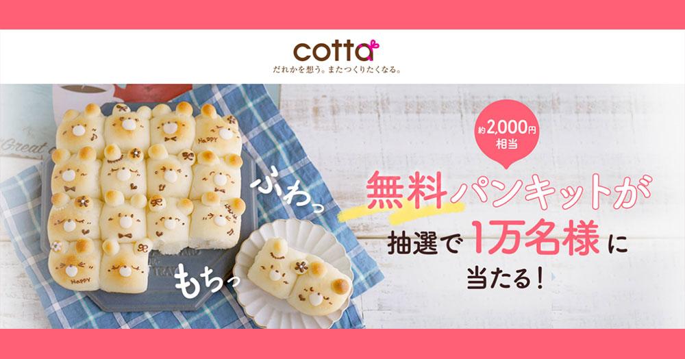 コッタ cotta 無料懸賞キャンペーン2020