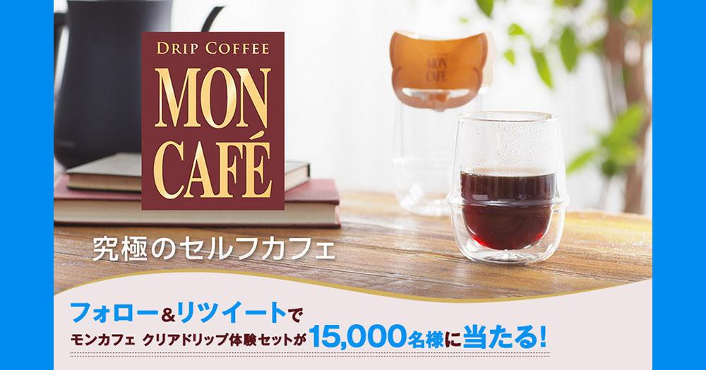 モンカフェ 無料懸賞キャンペーン2020秋