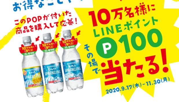 サントリー 南アルプス天然水スパークリング LINE懸賞キャンペーン2020 対象商品